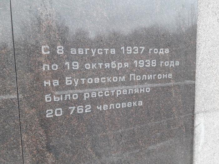 Бутово_1