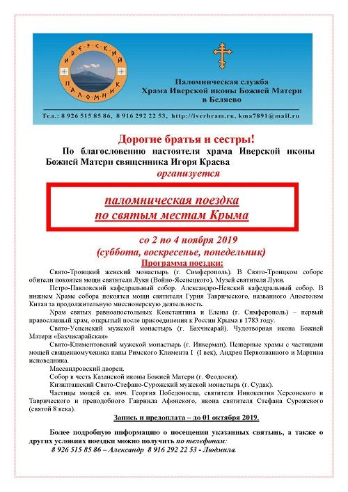 Объявление о поездке в Крым 2-4 ноября 2019 года_v1