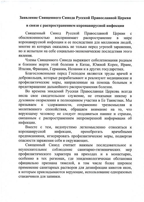 Заявление+Священного+Синода