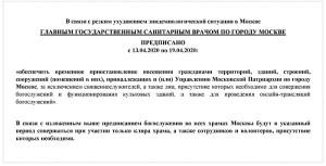по_Москве_предписание_санитарных_властей_объявление_final (1)