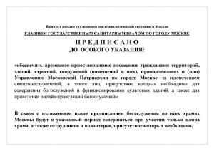 по_Москве_предписание_санитарных_властей_объявление_final+(1)