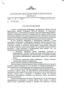 Распоряжение о Таинстве Крещения 2019.10.09 Р-02-27 _1 подготовка к Таинству Крещения