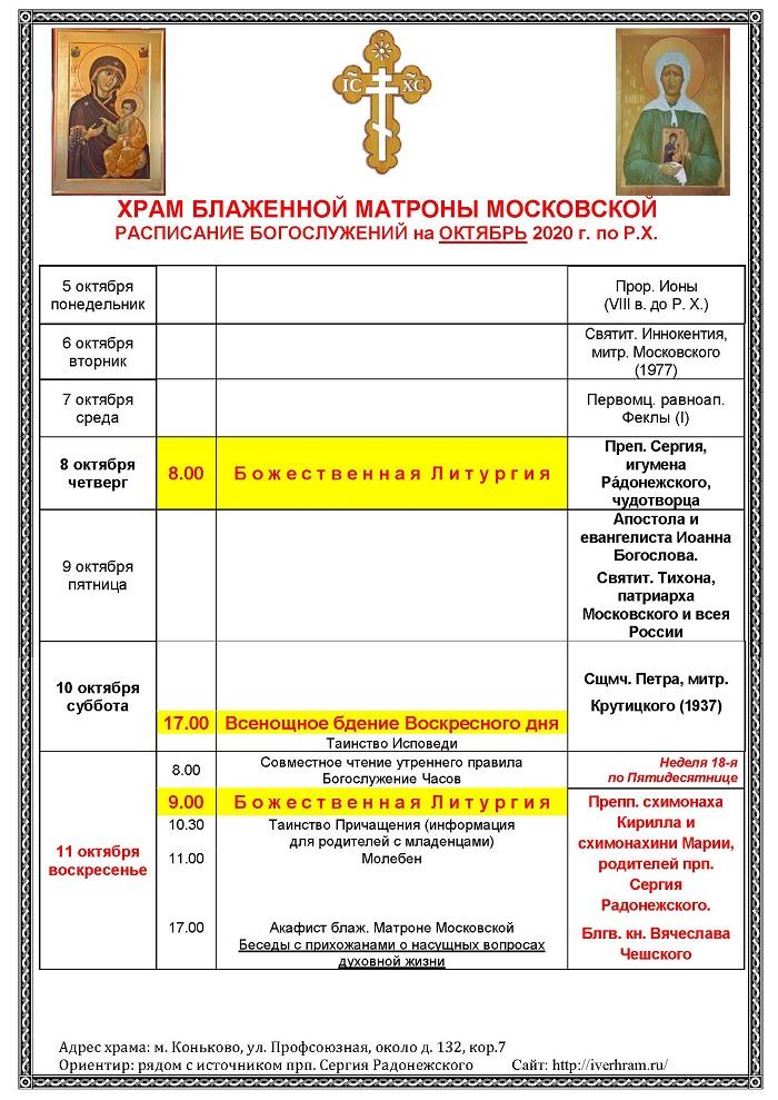 Расписание 05.10-11.10_2020_с рамкой-1