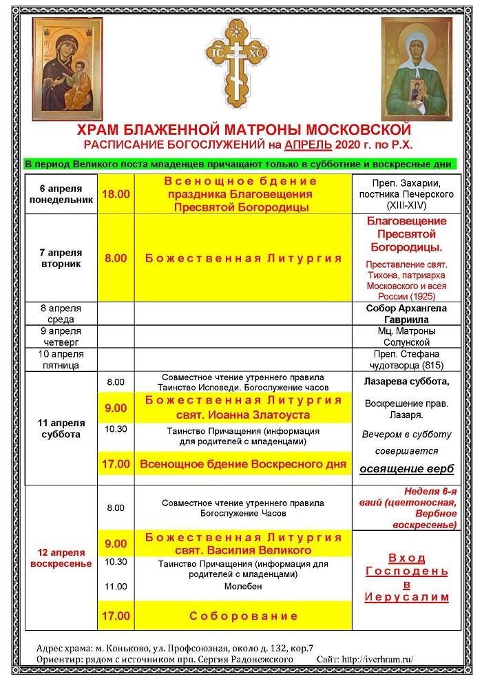 Расписание 06.04-12.04__2020