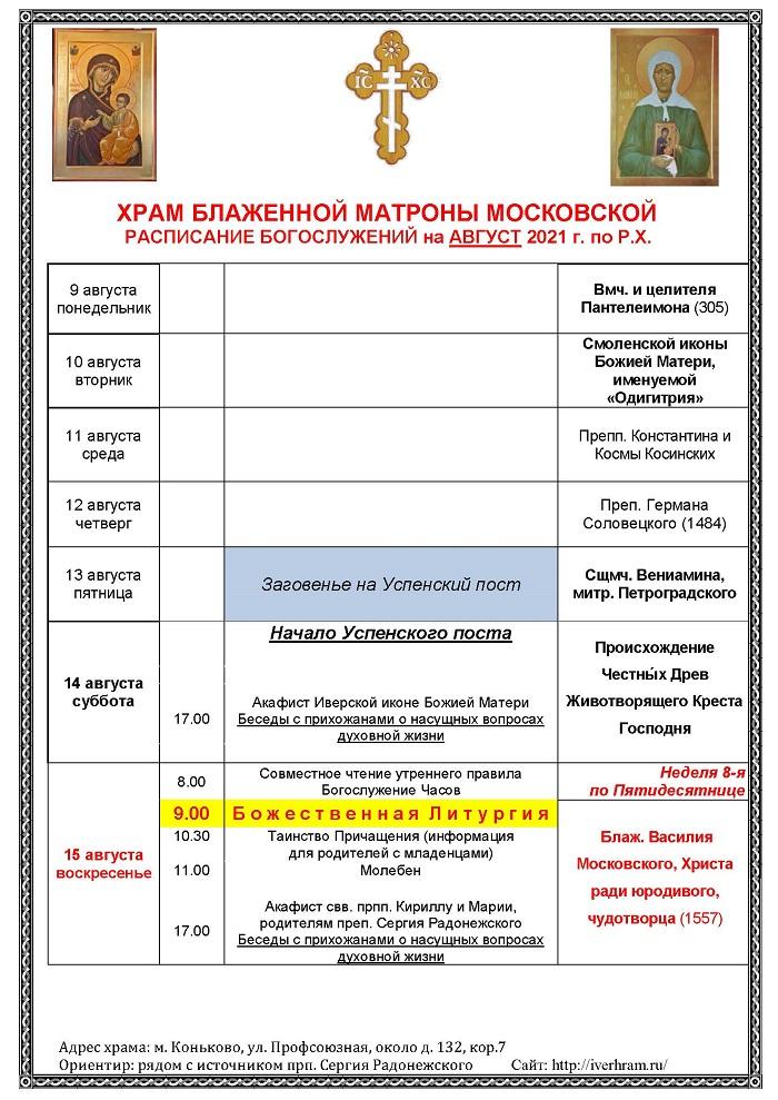 Расписание 09.08-15.08_2021