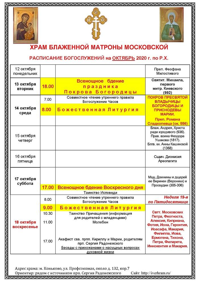 Расписание 12.10-18.10_2020_с рамкой
