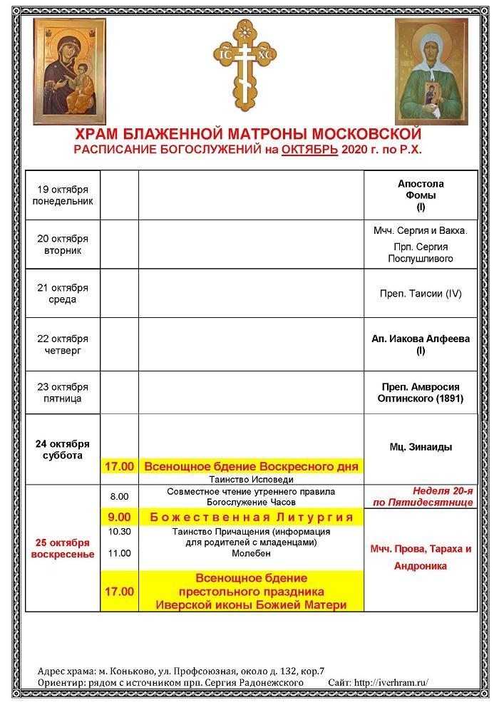 Расписание 19.10-25.10_2020_с рамкой