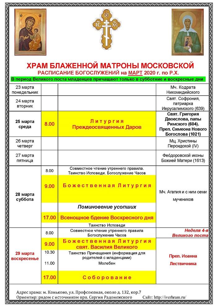 Расписание+23.03-29.03_2020+с+изм.
