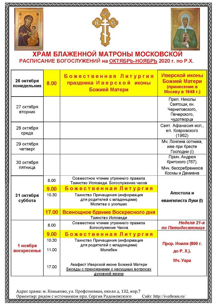 Расписание 26.10-01.11_2020_с рамкой