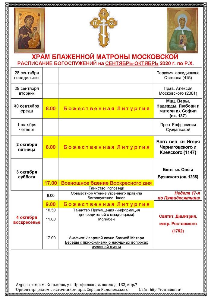 Расписание 28.09-04.10_2020-2