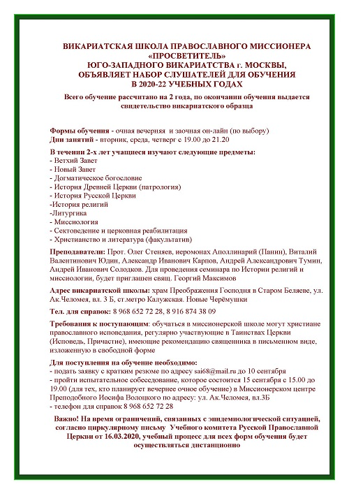 27_Объявление_Викариатская+школа+