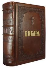 vech-bibliya-big-128