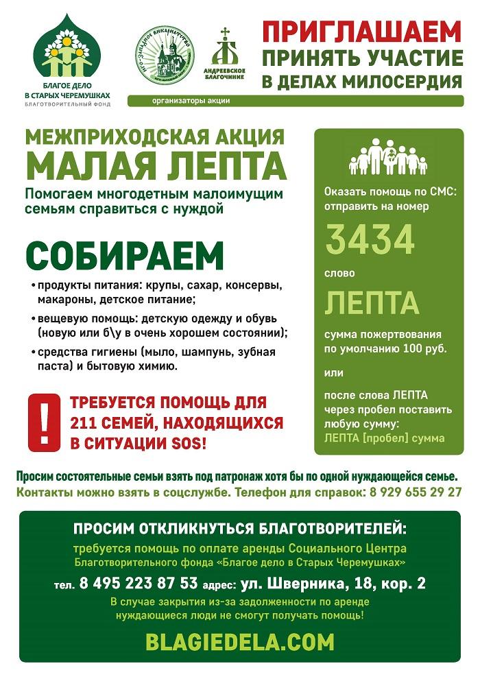 Объявление об акции Малая Лепта_Page_3