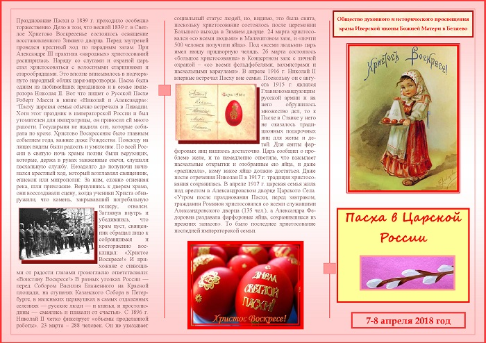 History_Easter_22