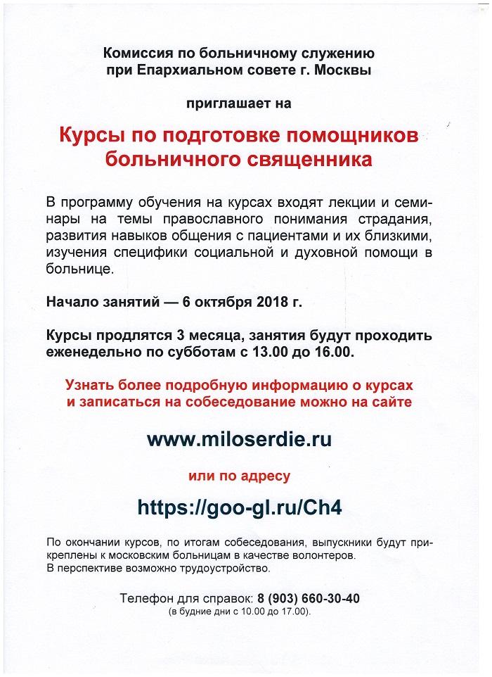 Объявление о курсах для помощников больничных священников