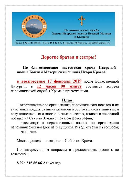 Объявление о встрече с прихожанами 17 февраля 2019