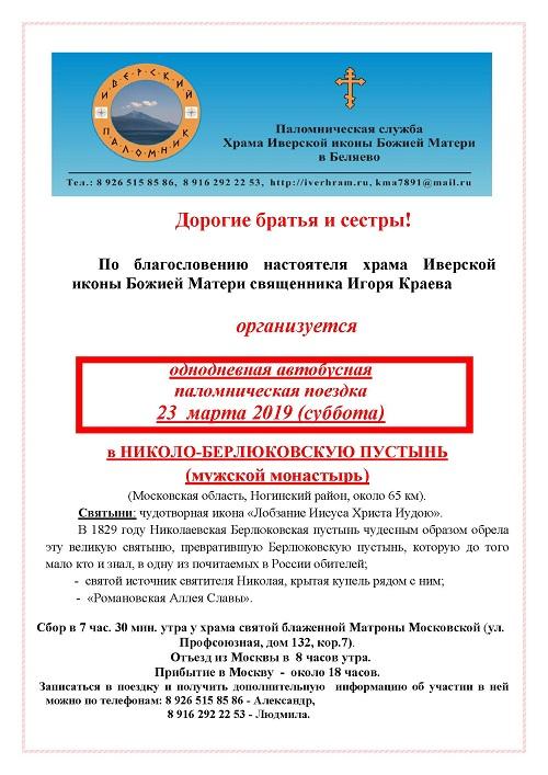 Объявление о поездке в Николо-Берлюковскую пустынь 23 марта 2019