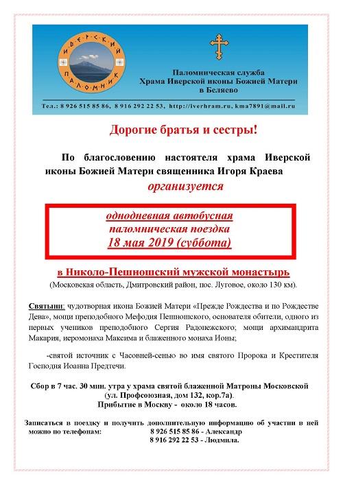Объявление о поездке в Николо-Пешношский мужской монастырь-1