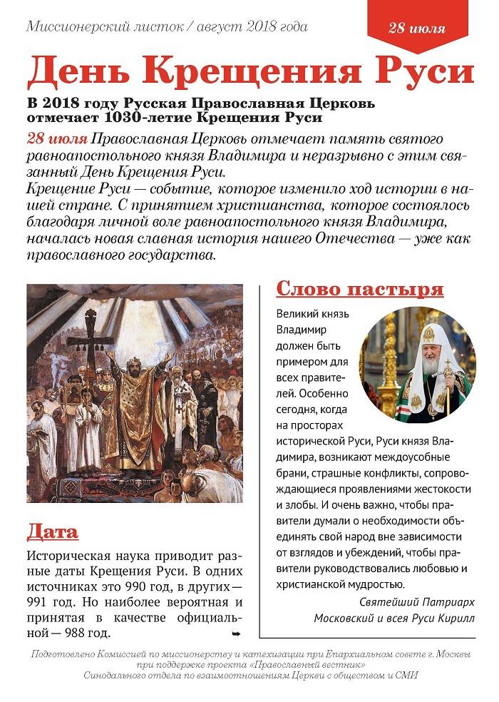 Крещение Руси_1