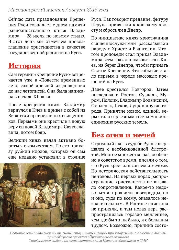 Крещение Руси_2