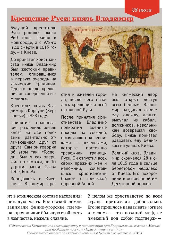 Крещение Руси_3