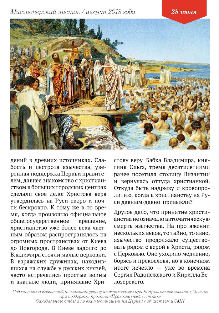 Крещение Руси_4