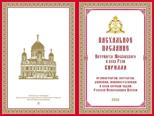 Пасхальное+послание+Патриарха+2020+(Обложка)_Страница_1