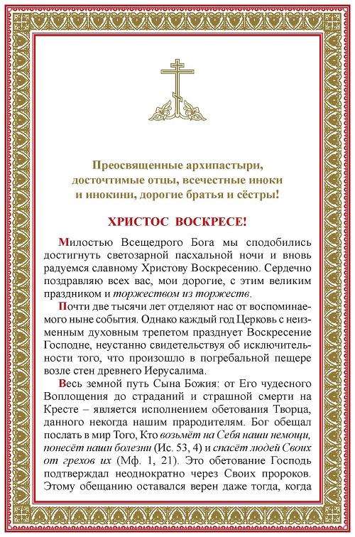 Пасхальное+послание+Патриарха+2020_Страница_1