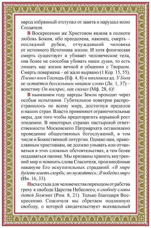 Пасхальное+послание+Патриарха+2020_Страница_2