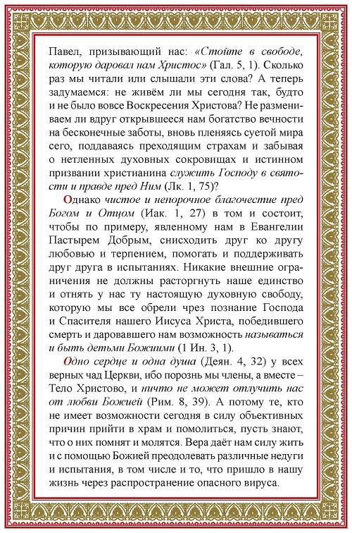 Пасхальное+послание+Патриарха+2020_Страница_3