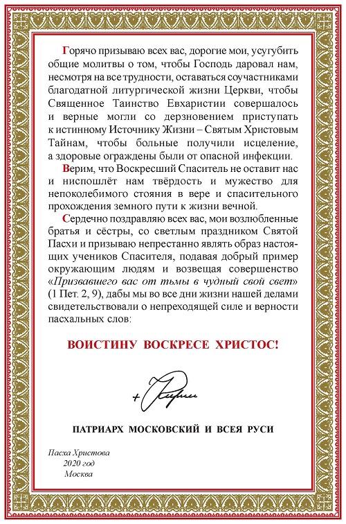 Пасхальное+послание+Патриарха+2020_Страница_4