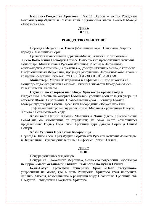 Программа поездки на Святую Землю 2-8 2020_Page_3