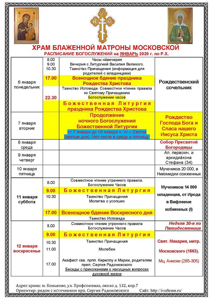 Расписание 06.01-12.01_2020