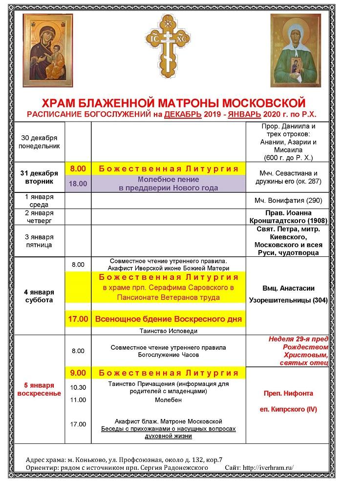 Расписание 30.12-05.01_2020