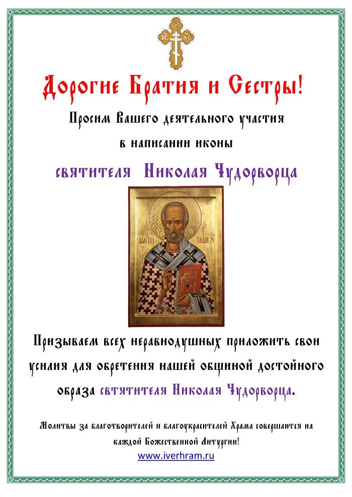 svt-Nikolai
